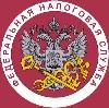 Налоговые инспекции, службы в Исилькуле