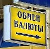 Обмен валют в Исилькуле