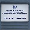 Отделения полиции в Исилькуле