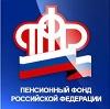 Пенсионные фонды в Исилькуле