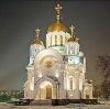 Религиозные учреждения в Исилькуле